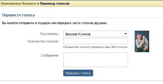 Как передать голоса ВКонтакте - самый новый способ